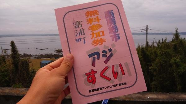 富浦の民宿に宿泊すると無料参加券がもらえます。