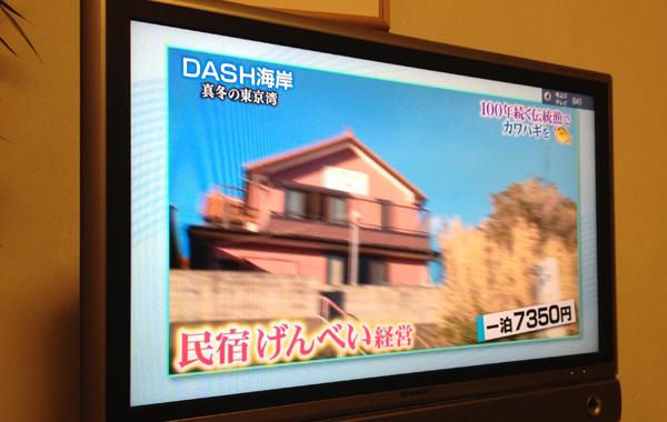 げんべいTV放送