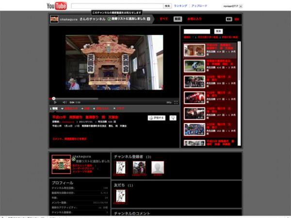 okakaguraさんのチャンネル