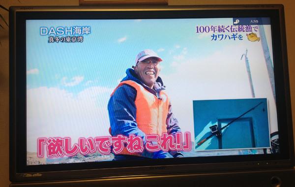げんべいTV放送10