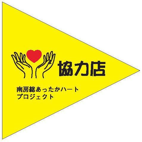 南房総あったかハートプリジェクト協力店旗