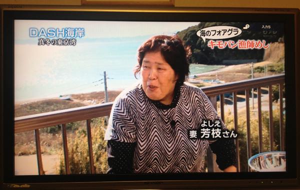 げんべいTV放送11