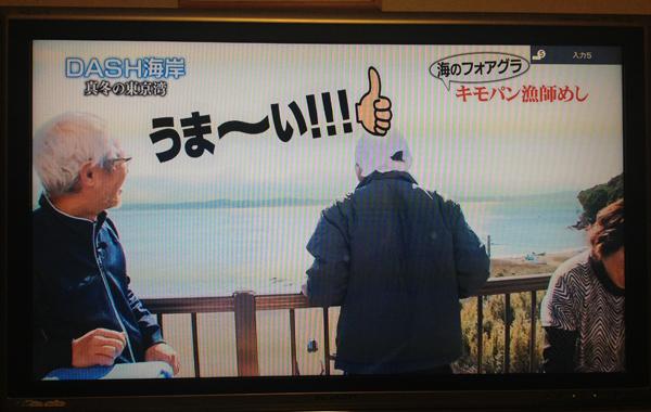 げんべいTV放送14