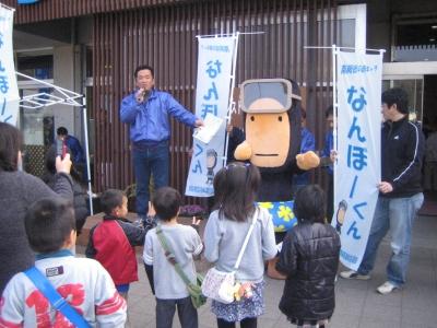 南房総の新しいキャラクター「なんぼーくん」のブログ